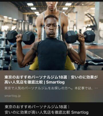 東京都でおすすめのパーソナルジムに選出
