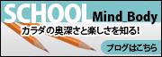 Scool Mind_Body~カラダの奥深さと楽しさを知る!~